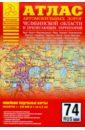 Атлас автомобильных дорог Челябинской области и прилегающих территорий атлас а д а4 саратовской обл и прилегающих территорий