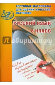 Русский язык. 8 класс. Тестовые материалы для оценки качества обучения