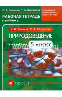 Природоведение. 5 класс. Рабочая тетрадь к учебнику для коррекционных школ VIII вида