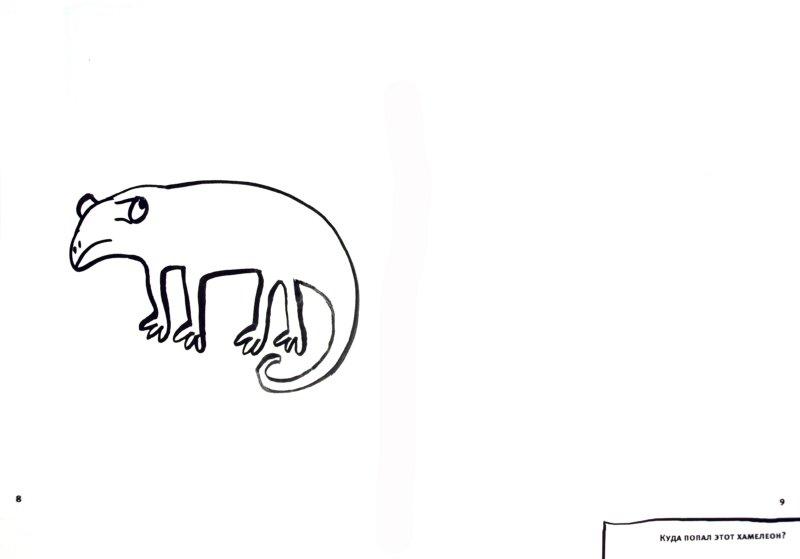 Иллюстрация 1 из 16 для Учись, рисуй, выдумывай. В зоопарке | Лабиринт - книги. Источник: Лабиринт