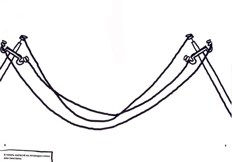 Иллюстрация 1 из 16 для Учись, рисуй, выдумывай. Жизнь животных | Лабиринт - книги. Источник: Лабиринт