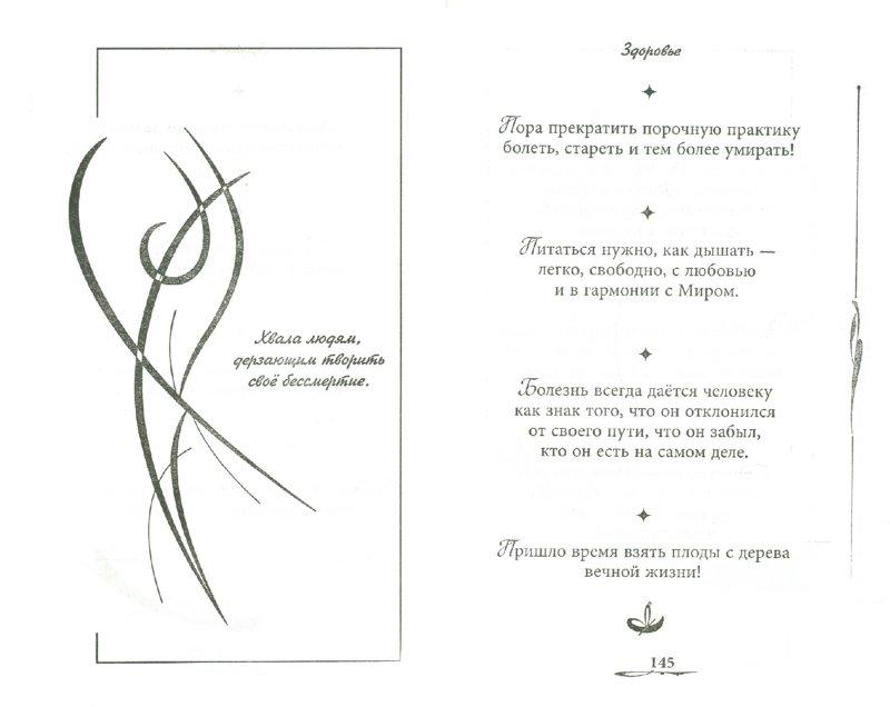 Иллюстрация 1 из 10 для Слово на каждый день. 2000 афоризмов - Анатолий Некрасов | Лабиринт - книги. Источник: Лабиринт