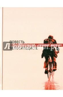 Повесть об одиноком велосипедисте рустем галиуллин одиночество