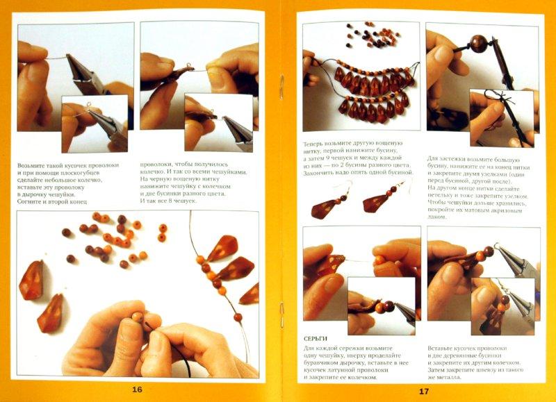 Иллюстрация 1 из 6 для Украшения из природных материалов | Лабиринт - книги. Источник: Лабиринт