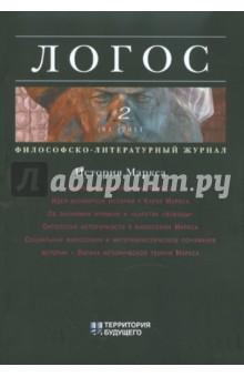 Философско-литературный журнал Логос №2 2011 журнал инстайл октябрь 2011