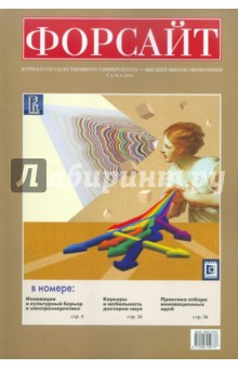 Форсайт №4 2010 Журнал Государственного Университета - Высшая школа экономики
