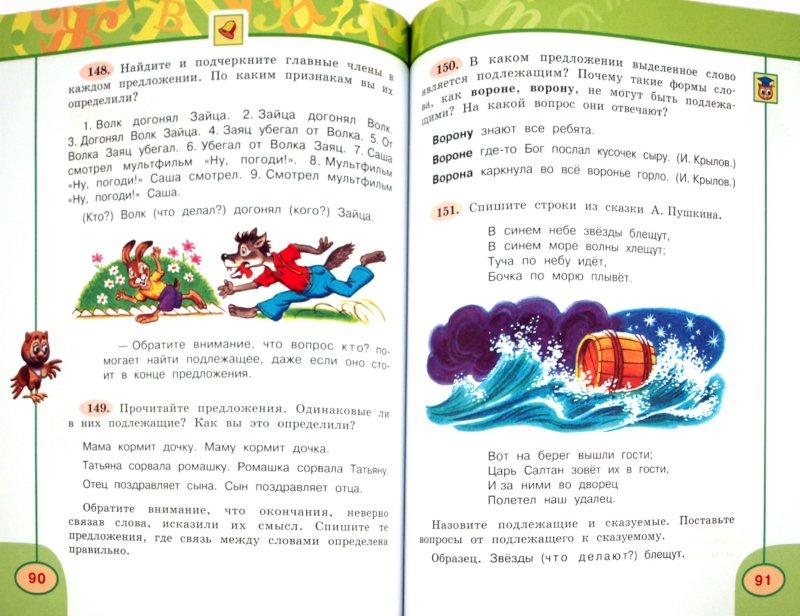 Русскому языку третьего класса онлайн учебник