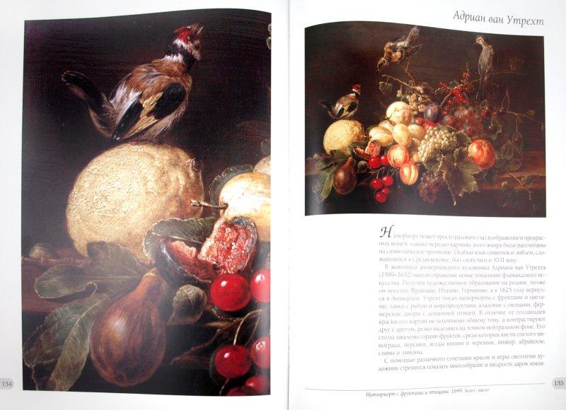 Иллюстрация 1 из 2 для Музей Вальраф-Рихарц. Кельн - Н. Васильева | Лабиринт - книги. Источник: Лабиринт