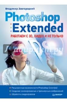 Photoshop Extended: работаем с 3D, видео и не только direct 3d和xna游戏开发基础(c 语言版)