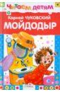Чуковский Корней Иванович Мойдодыр и другие сказки