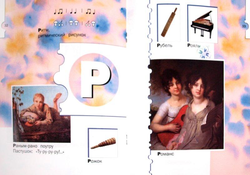 Иллюстрация 1 из 4 для Музыкальный мир. Пособие для детей 5-7 лет. В 2-х частях. Часть 1. ФГОС - Бакланова, Новикова | Лабиринт - книги. Источник: Лабиринт