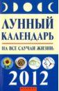 Лунный календарь на все случаи жизни: 2012 год вытяжка kuppersberg bona 90 c bronze
