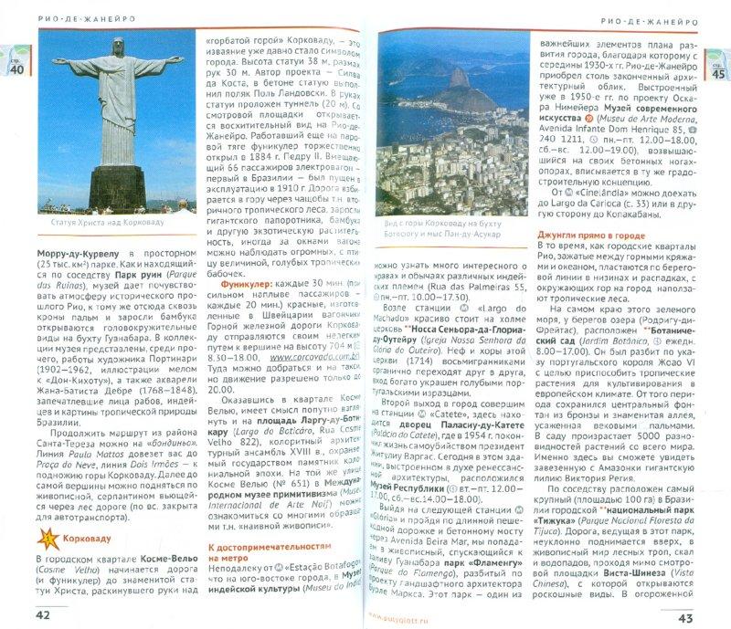 Иллюстрация 1 из 7 для Бразилия: Путеводитель - Штефан Мюльхайзен   Лабиринт - книги. Источник: Лабиринт
