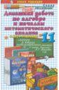 Сапожников А. Домашняя работа по алгебре за 11 класс к учебнику А.Г. Мордковича и др. Алгебра начала анализа