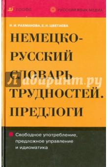 Немецко-русский и русско-немецкий словарь трудностей. Предлоги