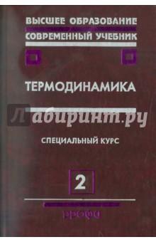 Термодинамика. В 2 частях. Часть 2: Учебное пособие