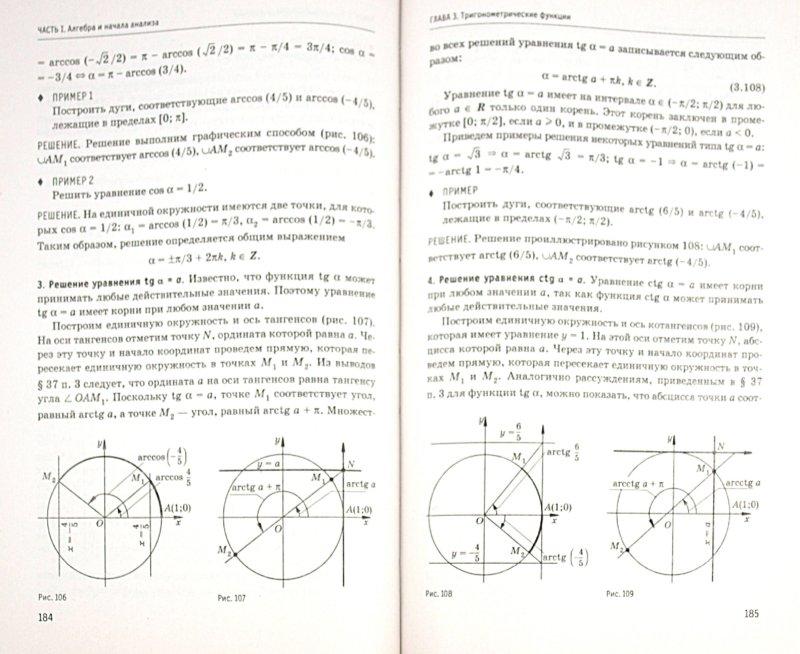 решебник сборник задач по математике н.в.богомолов