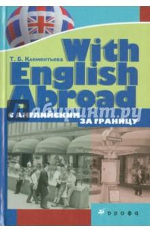 With English Abroad (С английским за границу)