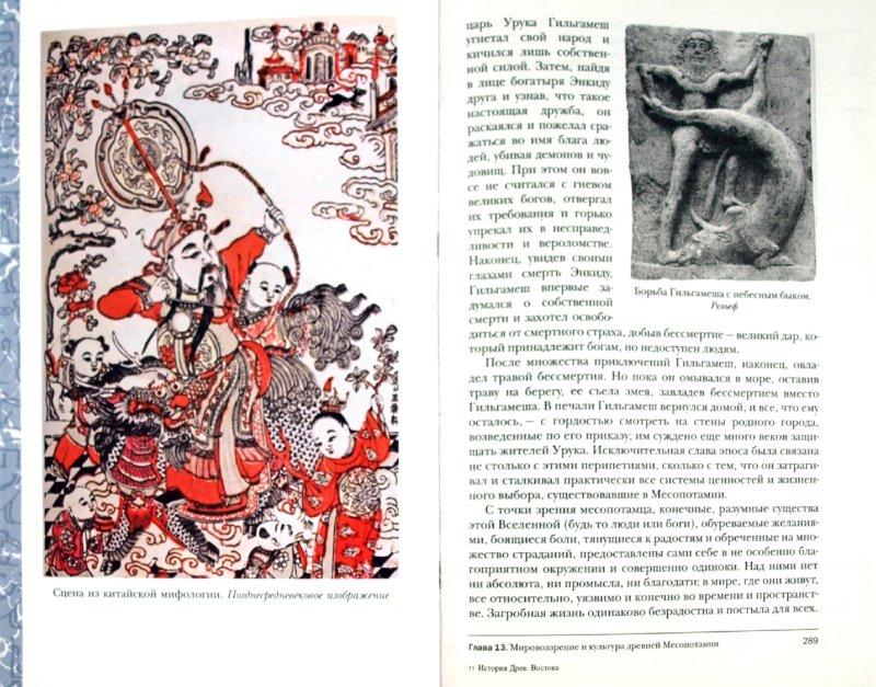 Иллюстрация 1 из 7 для История Древнего Востока - Бухарин, Ляпустин, Немировский, Ладынин   Лабиринт - книги. Источник: Лабиринт