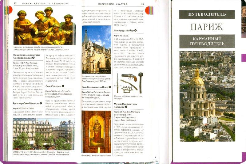 Иллюстрация 1 из 3 для Париж. Карта и путеводитель | Лабиринт - книги. Источник: Лабиринт