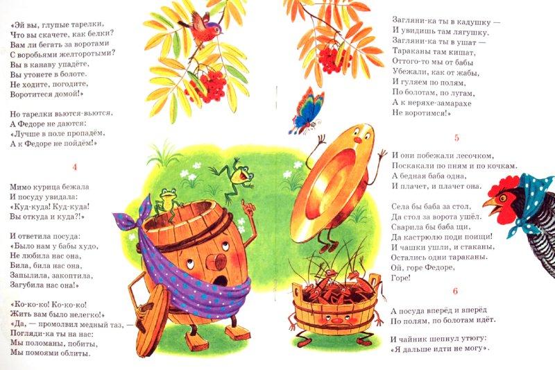 Иллюстрация 1 из 12 для Федорино горе - Корней Чуковский   Лабиринт - книги. Источник: Лабиринт