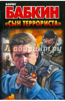 """""""Сын террориста"""""""
