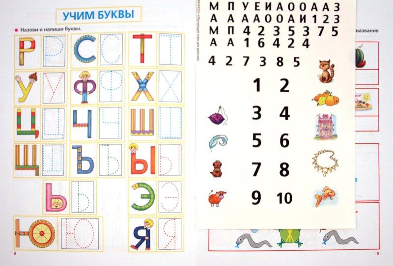 Иллюстрация 1 из 7 для Обучающие игры для девочек - Олеся Жукова | Лабиринт - книги. Источник: Лабиринт
