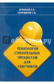 Технология строительных процессов для сметчиков