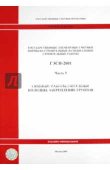 ГЭСН 81-02-05-2001. Часть 5. Свайные работы, опускные колодцы, закрепление грунтов