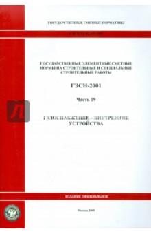 ГЭСН 81-02-19-2001. Часть 19. Газоснабжение - внутренние устройства