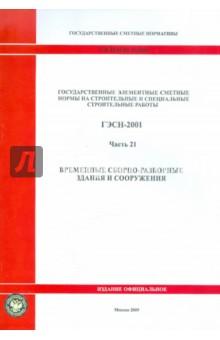 ГЭСН 81-02-21-2001. Часть 21. Временные сборно-разборные здания и сооружения