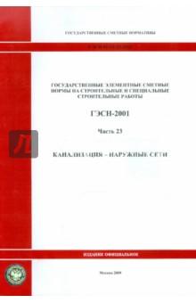 ГЭСН 81-02-23-2001. Часть 23. Канализация - наружные сети