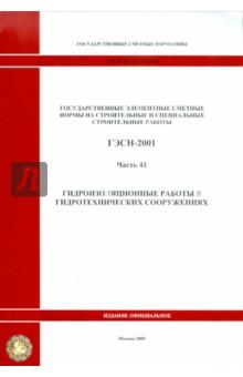 ГЭСН 81-02-41-2001 Часть 41. Гидроизоляционные работы в гидротехнических сооружениях