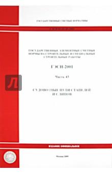 ГЭСН 81-02-43-2001 Часть 43. Судовозные пути стапелей и слипов