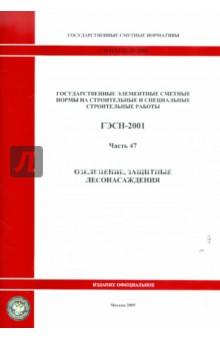 ГЭСН 81-02-47-2001 Часть 47. Озеленение, защитные лесонасаждения