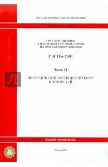 ГЭСНм 81-03-21-2001. Часть 21. Оборудование метрополитенов и тоннелей