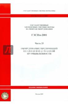 ГЭСНм 81-03-25-2001 Часть 25. Оборудование предприятий целлюлозно-бумажной промышленности