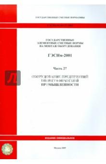 ГЭСНм 81-03-27-2001 Часть 27. Оборудование предприятий полиграфической промышленности