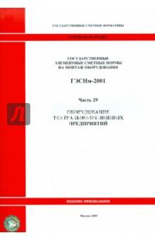 ГЭСНм 81-03-29-2001 Часть 29. Оборудование театрально-зрелищных предприятий