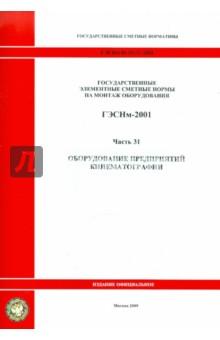 ГЭСНм 81-03-31-2001 Часть 31. Оборудование предприятий кинематографии