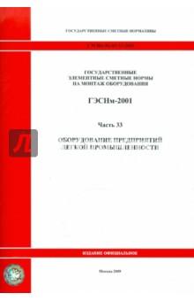 ГЭСНм 81-03-33-2001 Часть 33. Оборудование предприятий легкой промышленности