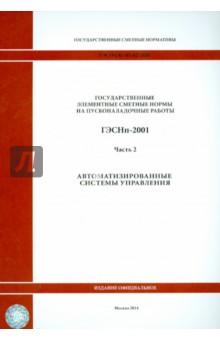 ГЭСНп 81-05-02-2001. Часть 2. Автоматизированные системы управления