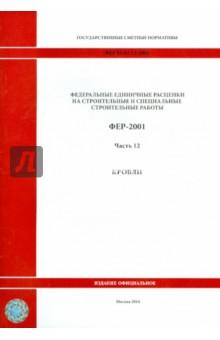 ФЕР 81-02-12-2001. Часть 12. Кровли