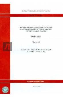 ФЕР 81-02-14-2001. Часть 14. Конструкции в сельском строительстве