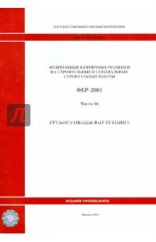 ФЕР 81-02-16-2001. Часть 16. Трубопроводы внутренние