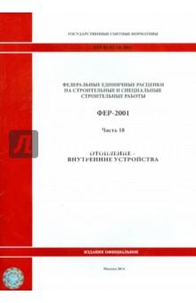ФЕР 81-02-18-2001. Часть 18. Отопление - внутренние устройства