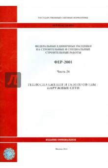 ФЕР 81-02-24-2001. Часть 24. Теплоснабжение и газопроводы наружные сети фото