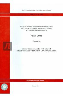 ФЕР 81-02-36-2001. Часть 36. Земляные конструкции гидротехнических сооружений