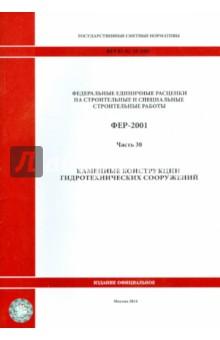 ФЕР 81-02-38-2001. Часть 38. Каменные конструкции гидротехнических сооружений
