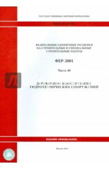 ФЕР 81-02-40-2001. Часть 40. Деревянные конструкции гидротехнических сооружений